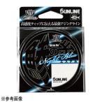 【メール便送料無料】サンライン ソルティメイト 鯵の糸 エステル NightBlue ナイトブルー 0.25号(1.25LB)-240m