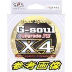 【メール便送料無料】YGKよつあみ G-soul X4 アップグレード 0.4号(8Lb)-200m グリーン【代引は送料別途】