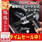 車用掃除機 コードレス掃除機 コードレス ハンディクリーナー 車 自動車 机 カークリーナー 強力 軽量 USB充電 120W 6000Pa LEDライト