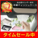 ティッシュケース 車 車載ティッシュケース レザー ティッシュボックス ティッシュカバー サンバイザー
