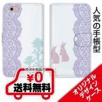 レース柄に野ウサギのシルエット スマホケース 手帳型 かわいい 小動物 iPhone7 ケース iPhone7 Plus iPhone SE iphone6s