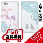レース柄に鳥のシルエット スマホケース 手帳型 かわいい おしゃれ 小鳥 iPhone7 ケース iPhone7 Plus iPhone SE iphone6s