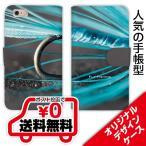 【クローズアップ フライ ブルー】スマホケース 送料無料 手帳型 釣り ルアー 魚 おしゃれ iPhone7 iPhone7 Plus iPhone SE iphone6s Xperia  Galaxy AQUOS