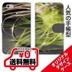 【クローズアップ フライ イエロー】スマホケース 送料無料 手帳型 釣り ルアー 魚 おしゃれ iPhone7 iPhone7 Plus iPhone SE iphone6s Xperia  Galaxy AQUOS