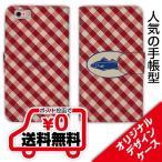 【魚はお好き?】スマホケース 送料無料 手帳型 釣り ルアー 魚 おしゃれ iPhone7 iPhone7 Plus iPhone SE iphone6s Xperia  Galaxy AQUOS