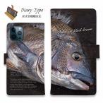 クロダイ(チヌ) スマホケース 手帳型 釣り ルアー 魚 黒鯛 iPhone7 ケース iPhone7 Plus iPhone SE iphone6s