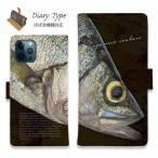 【シーバス(ヒラスズキ)】スマホケース 送料無料 手帳型 釣り ルアー 魚 おしゃれ iPhone7 iPhone7 Plus iPhone SE iphone6s Xperia  Galaxy AQUOS