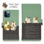 【2匹の猫の会話】 スマホケース 送料無料 手帳型 かわいい おしゃれ スタンド iPhone7 iPhone7 Plus iPhone SE iphone6s Xperia  Galaxy AQUOS