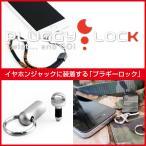 Pluggy Lock(シルバー) プラギーロック ストラップホール イヤフォンジャック スマホ アクセサリー ネックストラップ