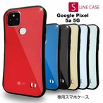 Google Pixel5a 5G ケース S-LINE ケース 6色 TPU 二重構造 耐衝撃 タフ 割れにくい 赤 青 黒 桃色 緑 黄緑 レッド ブルー ブラック ピンク ベージュ グリーン