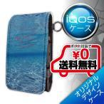 IQOS アイコス ケース シール おしゃれ かわいい かっこいい 電子タバコ 手帳型 釣り 魚 ルアー 暑い夏は…