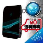 【IQOSケース】ファイヤー充電! ブルー