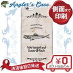 スマホケース ひとみはた Greasy grouper 釣り 魚 ルアー iPhone8 iPhone8 Plus iPhoneX ケース iPhone7 iPhone7 Plus iPhone6s iPhone SE