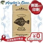 スマホケース つきりがれい Starry flounder 釣り 魚 ルアー iPhone8 iPhone8 Plus iPhoneX ケース iPhone7 iPhone7 Plus iPhone6s iPhone SE