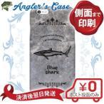 【あおた Blue shark】iPhone7 iPhone7 Plus iPhone6s iPhone6s Plus iPhone SE Xperia Galaxy AQUOS