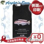 スマホケース アカアマダイ 釣り 魚 ルアー  iPhone8 iPhone8 Plus iPhoneX ケース iPhone7 iPhone7 Plus iPhone6s iPhone SE