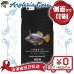 Xperia x/Xperia XZ/iPhone 7/iPhone 6s/iPhone 6s Plus/AQUOS ZETA SH-01H/Xperia Z4/Xperia Z3 ハクセイハギ