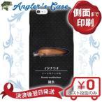 スマホケース イタチウオ 釣り 魚 ルアー  iPhone8 iPhone8 Plus iPhoneX ケース iPhone7 iPhone7 Plus iPhone6s iPhone SE