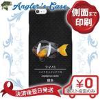 Xperia x/Xperia XZ/iPhone 7/iPhone 6s/iPhone 6s Plus/AQUOS ZETA SH-01H/Xperia Z4/Xperia Z3 クマノミ