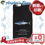 Xperia x/Xperia XZ/iPhone 7/iPhone 6s/iPhone 6s Plus/AQUOS ZETA SH-01H/Xperia Z4/Xperia Z3 クサヤモロ