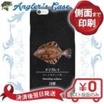 スマホケース ヌマガレイ 釣り 魚 ルアー  iPhone8 iPhone8 Plus iPhoneX ケース iPhone7 iPhone7 Plus iPhone6s iPhone SE