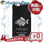 Xperia x/Xperia XZ/iPhone 7/iPhone 6s/iPhone 6s Plus/AQUOS ZETA SH-01H/Xperia Z4/Xperia Z3 タイリクバラタナゴ