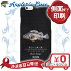 スマホケース タケノコメバル 釣り 魚 ルアー  iPhone8 iPhone8 Plus iPhoneX ケース iPhone7 iPhone7 Plus iPhone6s iPhone SE