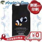 Xperia x/Xperia XZ/iPhone 7/iPhone 6s/iPhone 6s Plus/AQUOS ZETA SH-01H/Xperia Z4/Xperia Z3 トウアカクマノミ