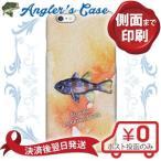 スマホケース ばんだいしもち 釣り 魚 ルアー  iPhone8 iPhone8 Plus iPhoneX ケース iPhone7 iPhone7 Plus iPhone6s iPhone SE