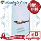 スマホケース ほしのえそ 釣り 魚 ルアー  iPhone8 iPhone8 Plus iPhoneX ケース iPhone7 iPhone7 Plus iPhone6s iPhone SE