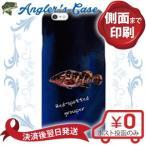 スマホケース きじはた 釣り 魚 ルアー  iPhone7 ケース iPhone7 Plus iPhone6s ケース iPhone6s Plus iPhone SE ケース