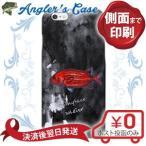 スマホケース やせえびす 釣り 魚 ルアー  iPhone8 iPhone8 Plus iPhoneX ケース iPhone7 iPhone7 Plus iPhone6s iPhone SE