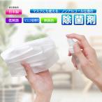 マスク 除菌 スプレー ノンアルコール PHMB 第3の除菌剤 日本製 ウイルス対策 感染予防 手 手指 即効性 香り アロマ 携帯用スプレー マスクスプレー 30ml
