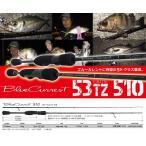 ヤマガブランクス アジング・メバリング ロッド BlueCurrent(ブルーカレント) 510