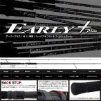 ヤマガブランクス EARLY Plus (アーリープラス) 81M シーバス・太刀魚