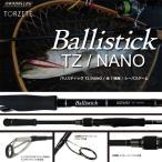 ヤマガブランクス シーバス・ヒラメ Ballistick (バリスティック)102MH TZ/NANO