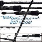 ヤマガブランクス BlueCurrent(ブルーカレント) 63 ベイトモデル アジング・メバリング