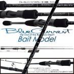 ヤマガブランクス BlueCurrent(ブルーカレント) 78 NANO ベイトモデル アジング・メバリング・チヌ