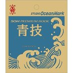 スタジオオーシャンマーク PREMIUM HOOK 青技20 バルク50 (50本入)