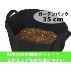 不織布ガーデンバック 35cm 植木プランター鉢