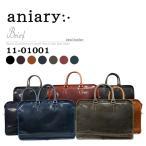 アニアリ・aniary ブリーフ【送料無料】アイディアルレザー Briefcase 11-01001