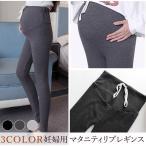 マタニティ  リブ  レギンス   3カラー (ブラック・グレー・チャコールグレー) M/L/XL  妊婦 妊娠 スパッツ  ボトムス  レディース  kr047