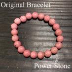 インカローズブレスレット 8mm玉(ロードクロサイト) 天然石PowerStone ブレスレット 粒売り ビーズ ピアス ネックレス 連売り