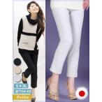 160センチ以下の女性専用ストレートパンツ ストレッチ 美脚パンツ 日本製 股下68/64cm petit-size animas