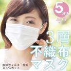 不織布マスク マスク 立体マスク 3層構造 在庫あり 白 5枚入