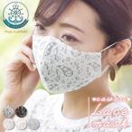 かわいいマスク 涼しい マスク ひんやり 日本製 レースマスク かわいい おしゃれ ピンク レース 感染症対策