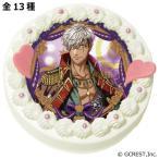 「夢王国と眠れる100人の王子様」9月バースデーキャラクターケーキ(全13種)