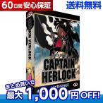 キャプテンハーロック CAPTAIN HERLOCK TV版 全話 アニメ DVD 送料無料