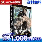 SPEED GRAPHER / スピード グラファー コンプリート DVD-BOX (全24話, 600分) GONZO アニメ import