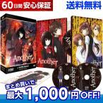 Another (アナザー) コンプリート (全12話+OVA第0話収録) DVD-BOX アニメ import